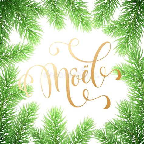 Trendy Art Christmas Trees Background For Winter Holiday