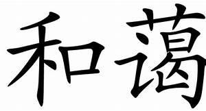 Chinese Symbols For Generosity