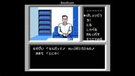 ファミコン 探偵 倶楽部 消え た 後継 者