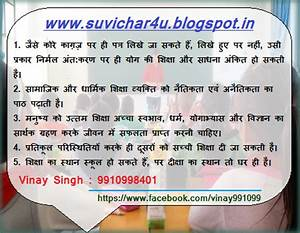 Suvichar For Yo... Naitik Shiksha Quotes