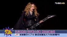 瑪丹娜首唱! 降臨小巨蛋 遲140分鐘登台 讚聲大國民 20160205 (完整版) - YouTube