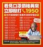 有心人哄抬口罩價格 蘇貞昌:可處3年徒刑併科30萬 - 華視新聞網