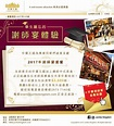 Jumbo Kingdom - 珍寶王國誠意為畢業同學呈獻2017年謝師宴套餐, 每席全包只需港幣$3680起,... | Facebook