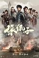 張保仔 (2015年電視劇) - 维基百科,自由的百科全书