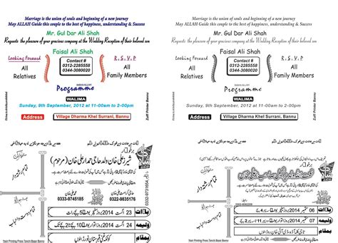wedding card cdr file collection  full version crack