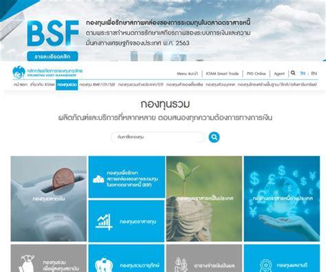 KTAM_BSF_1 - ThaiPublica