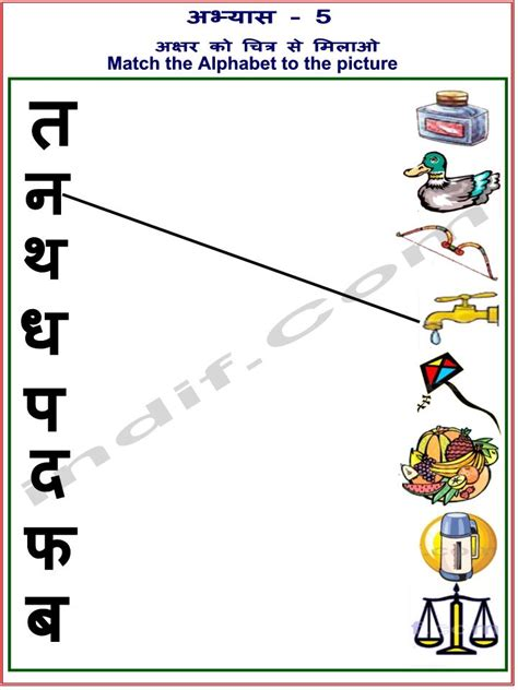 hindi worksheets for kids ह न द आभ य स क र य 5