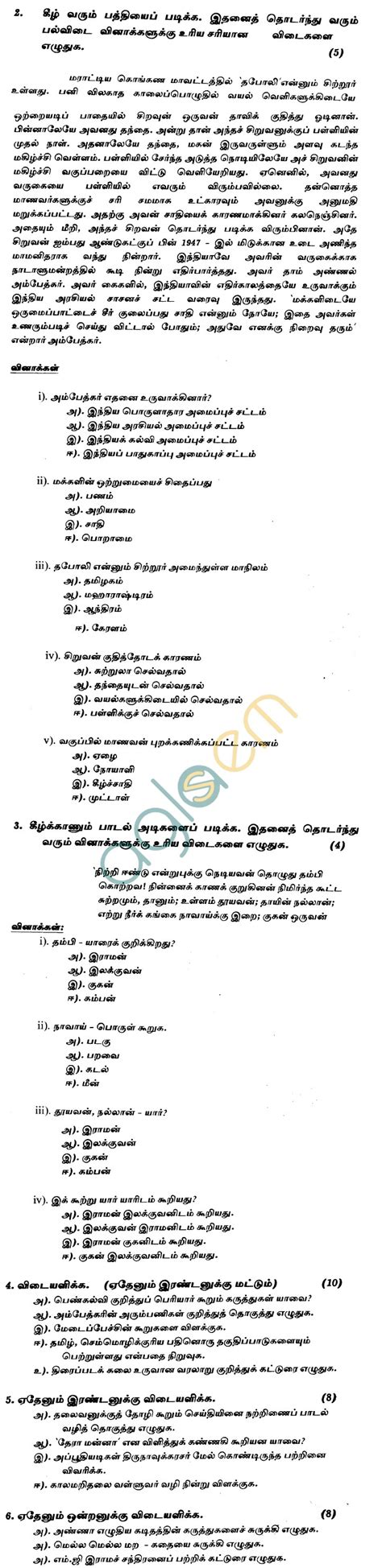 cbse board sle papers sa1 class x tamil