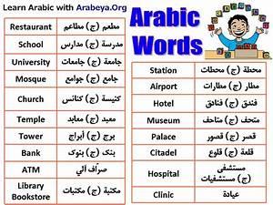 Les 366 meilleures images du tableau Learn Arabic sur ...