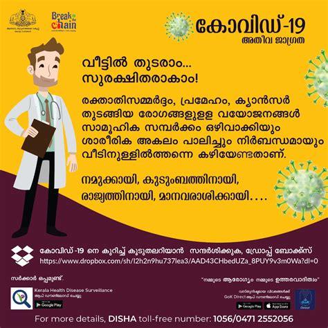 Kerala - YuMetta Foundation