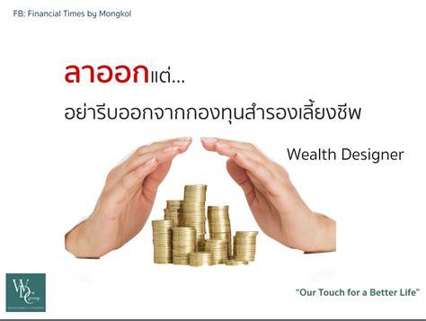 กองทุนสำรองเลี้ยงชีพ ลาออก - Thai News Collections