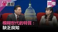 破解亡國感 靠知識|童溫層(完整版)|2019.06.09 - YouTube