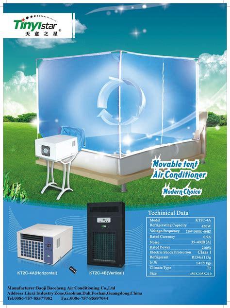 baoji baocheng air conditioning