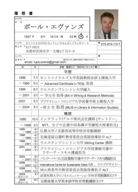 resume japanese paul