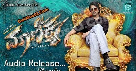 Maanikya Kannada Movie Mp3 Songs Free Download