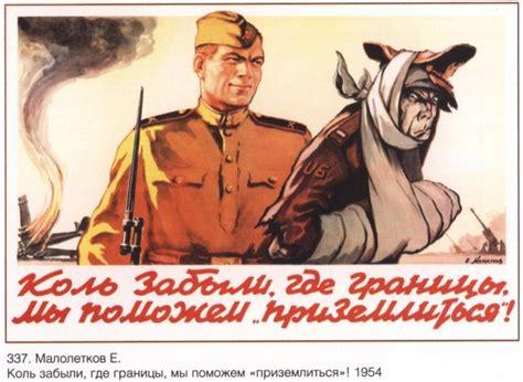 vintage soviet propaganda poster  hostage
