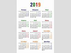 Календарь на 2019 год хорошего качества — 3muru