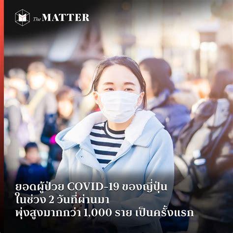 ยอดผู้ป่วย COVID-19 ของญี่ปุ่น ในช่วง 2 วันที่ผ่านมา พุ่งสูงมากกว่า 1,000 ราย เป็นครั้งแรกu00
