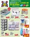 聯府塑膠股份有限公司 - 首頁 | Facebook