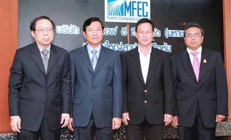 ผู้ถือหุ้น MFEC ใจดีไฟเขียวปันผลปี 51 หุ้นละ 0.45 บาท ...