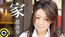 趙詠華-家 (官方完整版MV)(HD) - YouTube