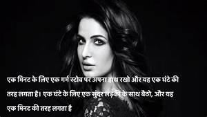 25 Best Quotes For Beautiful Girl in Hindi Language