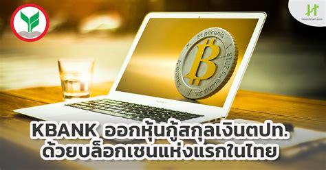 KBANK ออกหุ้นกู้สกุลเงินตปท 17 ล้านยูโร.ด้วยบล็อกเชนแห่งแรกในไทย - Hoonsmart