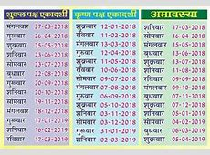 Ekadashmi Ekadashi Ekadasah Gyaras gyarsh dates of year 2014