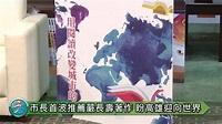 高雄市每月好書開跑 韓國瑜首推《在世界地圖上找到自己》 - YouTube