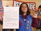 稱一國兩制已實現 金門立委陳玉珍:台灣只是地名 - 政治 - 自由時報電子報