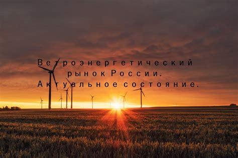 Ветроэнергетика в россии и мире . статья в журнале молодой ученый