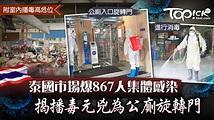 【新冠肺炎】泰國市場爆867人集體感染 揭播毒元兇為公廁旋轉門 - 香港經濟日報 - TOPick - 健康 - 健康資訊 - D210521