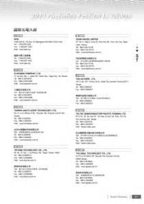 http://www gogofinder com tw/books/pida/3/ 台北國際光電週2012參展名錄