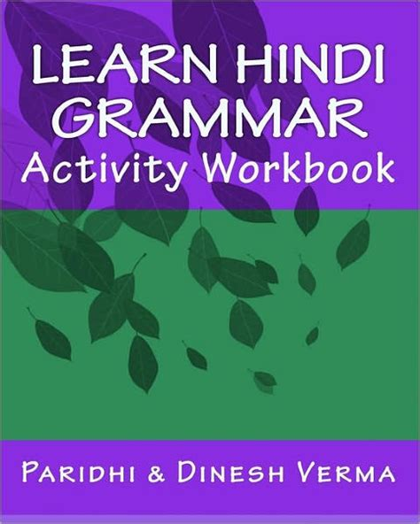 Learn Hindi Grammar Activity Workbook By Paridhi Verma, Dinesh Verma , Paperback  Barnes & Noble®