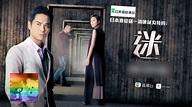 鄭俊弘 Fred Cheng - 迷 (劇集《迷》主題曲) - YouTube