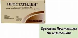 Гентомицин при лечении простатита