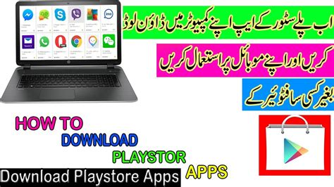 how to playstore apps in pc or laptop in urdu