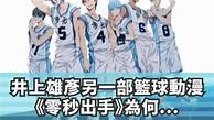 井上雄彥另一部籃球動漫《零秒出手》為何沒有《黑子的籃球》出名 - YouTube