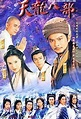Tin Lung Bak Bo (Serie de TV) (1997) - FilmAffinity