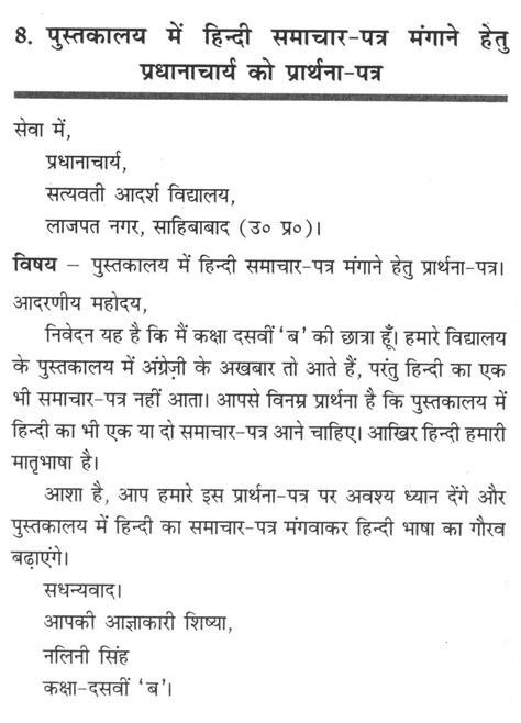 application   headmaster  subscribe hindi newspaper