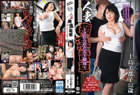 sprd 893 he rubbed his son mother mitsuko ueshima ue shima mitsuko javjack