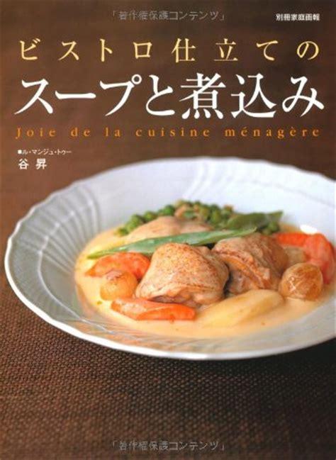 menagere cuisine ビストロ仕立てのスープと煮込み joie de la cuisine menagere 別冊家庭画報