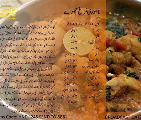 murgh cholay recipe zubaida tariq cooking