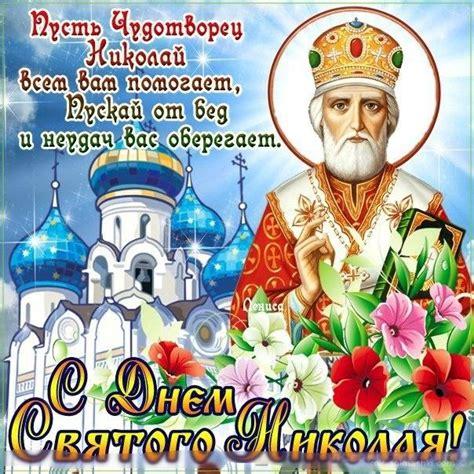 Именины, памятные даты, народный календарь, кто родился и умер в этот день. День Святого Николая: поздравления в картинках - Общество на Joinfo.ua