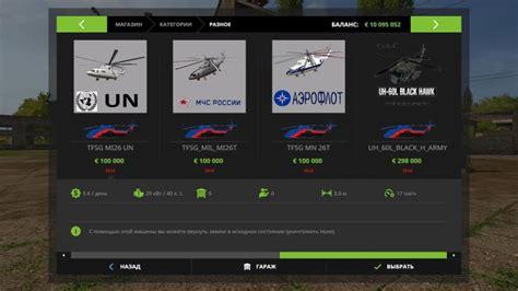 helicopter pack fs mod mod  landwirtschafts