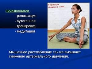 Лечение гипертонической болезни курсовая