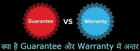 warranty versus guarantee ह द what is the difference between guarantee and warranty