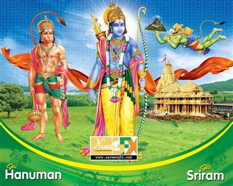 lord sri rama hanuman hd psd poster design template