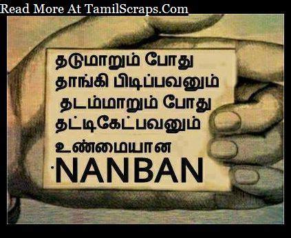 latest  fully  tamil natpu kavithai tamilscrapscom