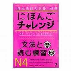Nihongo Challenge Jlpt N4 Grammar And Reading  Japan Centre Jlpt